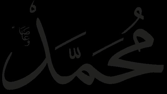 La Preghiera sul Profeta