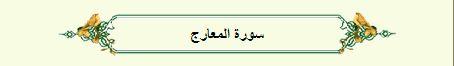 Surat Al-Ma'arij