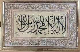 Il Monoteismo dell'Islam